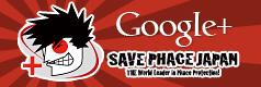 Google+ グーグルプラス